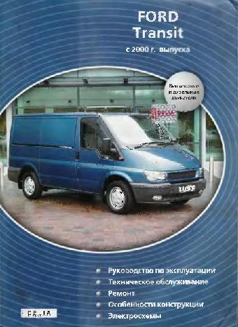Инструкция по эксплуатации форд транзит коннект