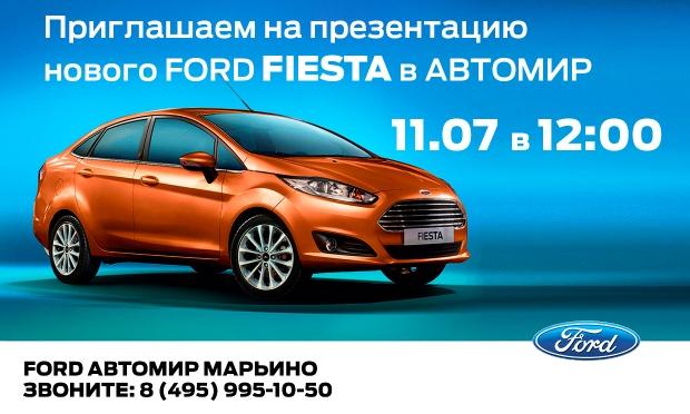Автосалон форд москва марьино автопрестиж автосалон в москве отзывы