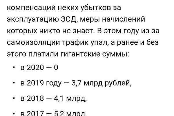 Зсд стоимость проезда 2020 без транспортера фольксваген транспортер панель