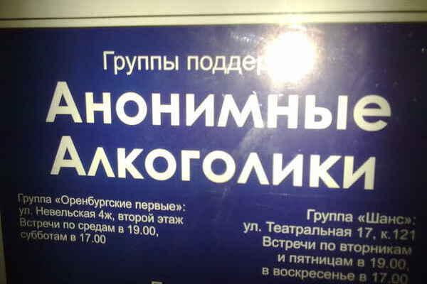 картинки анонимных алкоголиков приколы системе языка