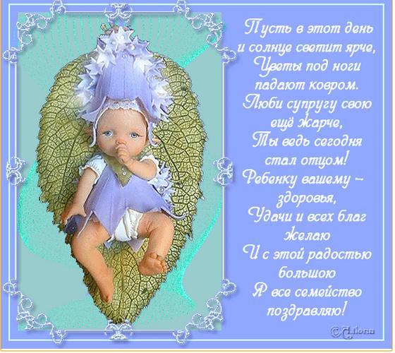 Поздравляю с рождением ребенка анимационные открытки