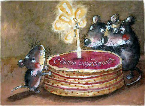 Поздравление с днем мыши