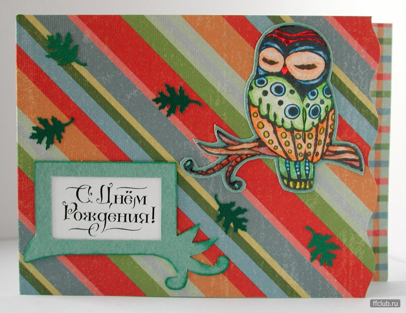 Ангелов, с днем рождения открытка сова