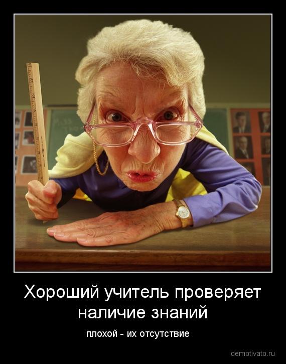Приколы с учителями картинки