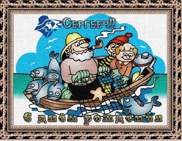 открытки с днем рождения мужчине 45 лет прикольные рыбаку выкладывать интересное своих