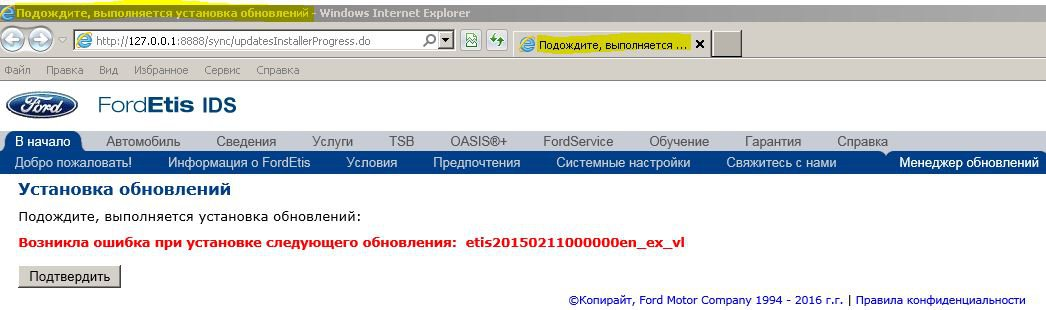 Microcat / Ford ECAT / Ford ETIS (с  63) - Ford Focus 2
