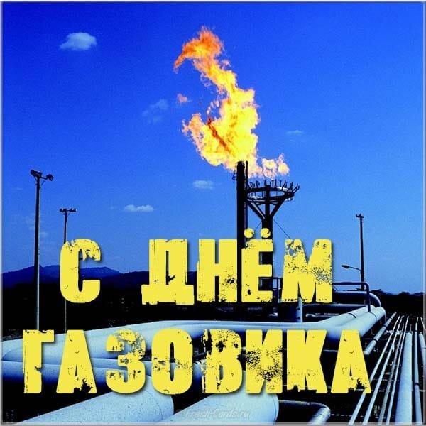 Открытки день газовой промышленности, свеча картинки