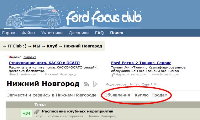 Барахолка - продаем, покупаем, дарим и т.д. - Нижний Новгород 996b880ab6c