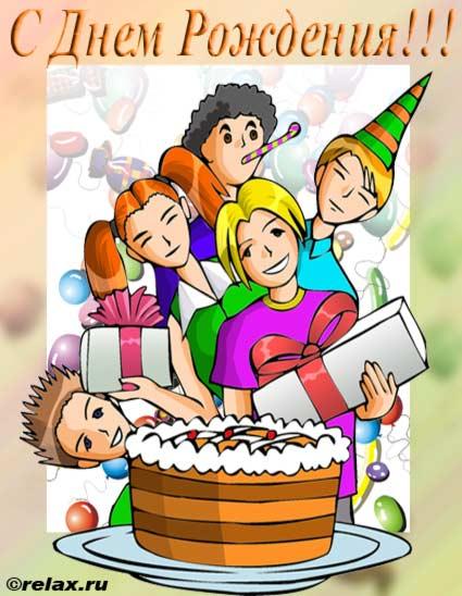 Открытка на день рождения от семьи, открытки днем рождения